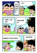 云南旅游漫画