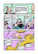 战端再起漫画