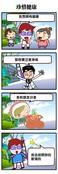 珍惜健康漫画