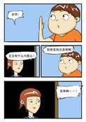 问烦了漫画