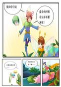 花仙爷爷漫画