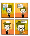 火气大漫画