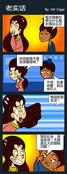 集体高兴漫画