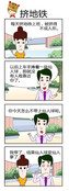 挤地铁漫画