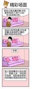 精彩场面漫画