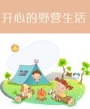开心的野营生活漫画