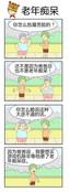 老年痴呆漫画