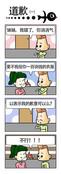 俩人闲的漫画