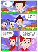 落草为寇漫画