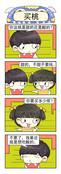 买桃子漫画