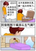 下馆子漫画