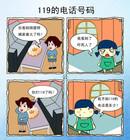 119的电话号码漫画