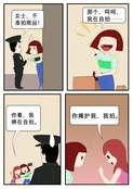女朋友漫画