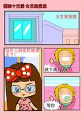 女王的寝室漫画