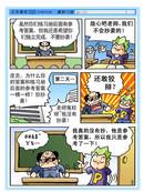 皮克小子漫画