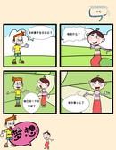 请假梦漫画