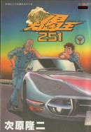 大偈王251 第10卷
