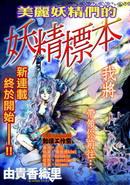妖精标本 第18话