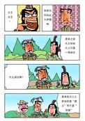 士大夫漫画