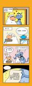 世界纪录漫画