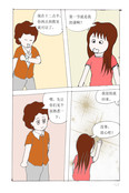 熟悉一下漫画