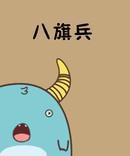 八旗兵漫画