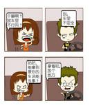 策划婚礼漫画