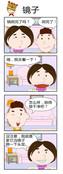 常态寝室漫画