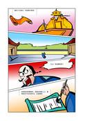 大王与和珅漫画