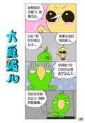 大雁的生活 第10回