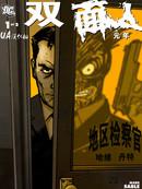 双面人:元年漫画