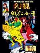 幻视与绯红女巫(1986)漫画
