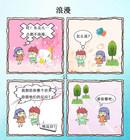 东北人的浪漫漫画