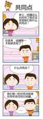 共同点漫画