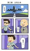 风吹过漫画