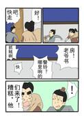 官府搜查漫画