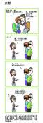 闺蜜之间的吵架漫画