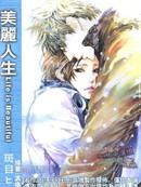 美丽人生 第1卷