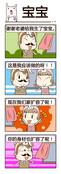 搞笑的小小生漫画