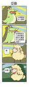 瓜子的妈妈漫画