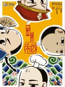 大清第一男秘漫画
