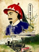 刘铭传漫画大赛大陆赛区形象类作品4 第1回