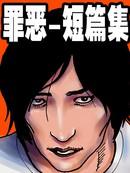 罪恶—短篇集漫画