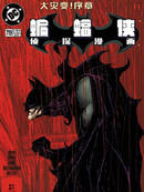 蝙蝠侠侦探漫画:大灾变 第1话