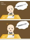 奔跑的果核系列漫画漫画