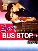 爱恋巴士站 第1卷