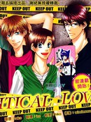 CRITICAL LOVERS 第1卷