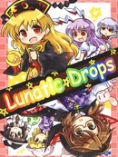 Lunatic Drops漫画