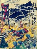 赵之人传说——第七封印漫画