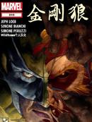金刚狼:剑齿虎重生漫画